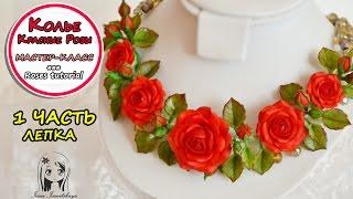 getlinkyoutube.com-Колье с розами №1 Лепка ✿ МАСТЕР КЛАСС ✿ ПОЛИМЕРНАЯ ГЛИНА: Polymer clay tutorial