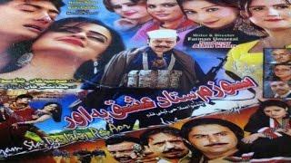 getlinkyoutube.com-Pashto Islahi Telefilm SWAZAM STA DA ISHQ PA AOR - Jahangir Khan - Pushto Islahi Movie