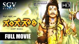 getlinkyoutube.com-Gange Gowri - Kannada Devotional Full Movie | Rajkumar