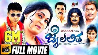 Jai Lalitha – ಜೈ ಲಲಿತ   Kannada Comedy Movie 2015 Full HD   Sharan, Disha Pande, Ravishankar Gowda width=