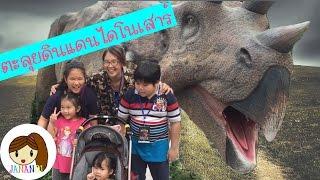 getlinkyoutube.com-ตะลุยดินแดนไดโนเสาร์กลางกรุง Dinosaur Planet พร้อมเพื่อน YouTuber | จาน่าน้อย