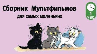 getlinkyoutube.com-Сборник Советских Мультфильмов для самых маленьких (Часть 1)