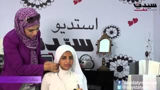 getlinkyoutube.com-تعلمي طريقة لف حجاب الفتاة العفوية