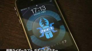 getlinkyoutube.com-iPhone用テーマ 仮面ライダーカブト ガタックゼクター
