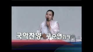 getlinkyoutube.com-구순연 집사 - 예장통합 전국장로 수련회에서 국악찬양으로 심금을 울렸다.