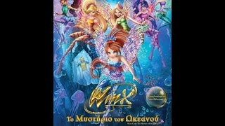 getlinkyoutube.com-Winx Club: ΤΟ Μυστήριο του Ωκεανού greek cast!