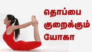Yoga to Reduce Belly Fat in Tamil - Lose Belly Fat