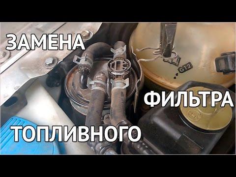Замена топливного фильтра - дизельный автомобиль Шкода Октавия 1.9 TDI
