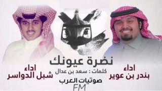 getlinkyoutube.com-شيلة  نظرة عيونك  أداء : شبل الدواسر وبندر بن عوير
