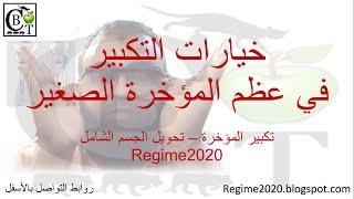 getlinkyoutube.com-تكبير المؤخره الصغيره - البو #4406 | Small buttocks enlargement