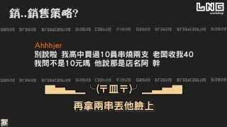 getlinkyoutube.com-LNG精華 瞎拼廚房 2014/08/03