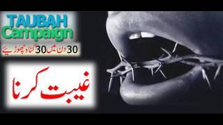 getlinkyoutube.com-Gunnah # 5   Gheebat Back Biting) - Mufti Tariq Masood