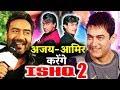 Ishq 2 के लिए Ajay Devgn और Aamir Khan एकसाथ
