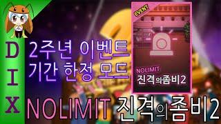getlinkyoutube.com-딕스 [좀비고 : NOLIMIT 진격의 좀비2 (2주년 한정)] ZombieHighSchool (2주년 이벤트)
