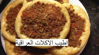 طريقة عمل لحم بعجين مع عجينة العشر دقائق  Laham B ajeen  اطيب الاكلات العراقية