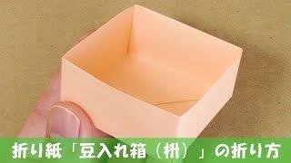getlinkyoutube.com-折り紙 「豆入れ箱(枡)」 の折り方|節分飾り