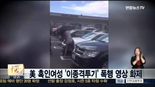 getlinkyoutube.com-美 흑인여성 '이종격투기' 폭행 영상 화제