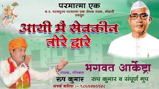 09 Parmatma Ek - Baba Jumdevji - Mohadi