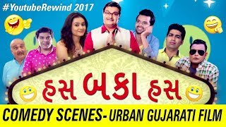 Youtube Rewind 2017 - Has Baka Has: Urban Gujarati Films Comedy Scenes Compilation
