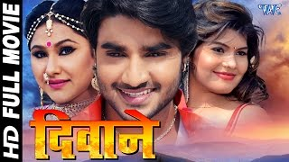 दिवाने | Deewane | Super Hit Full Bhojpuri Movie 2017 | Bhojpuri Full Film | Chintu, Priyanka Pandit