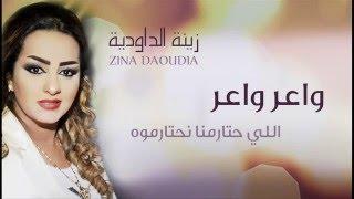 getlinkyoutube.com-Zina Daoudia - Waer Waer (Official Audio) | زينة الداودية - واعر واعر