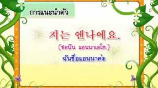 getlinkyoutube.com-พูดเกาหลีเป็นเร็ว แผ่นที่1 - 4/16