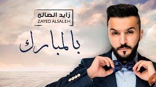 getlinkyoutube.com-زايد الصالح - بالمبارك (حصريًا) | 2016
