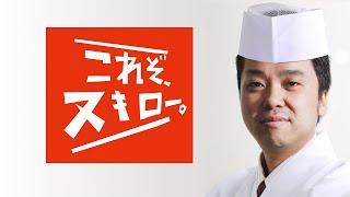 getlinkyoutube.com-あのヌキさんが回転寿司の常識を変える!?【スシローCM】|The Nuki changes the common sense of conveyor belt sushi?【SUSHIRO CM】