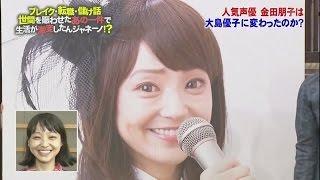 getlinkyoutube.com-金田朋子, ざわちんメイク術で 大島優子に変身