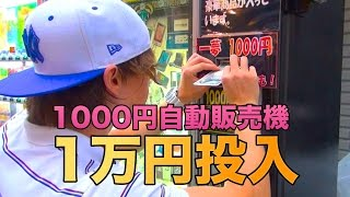 getlinkyoutube.com-1000円自動販売機10回やってみた結果!第二弾 前半 PDS