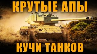 getlinkyoutube.com-СУПЕР АП  Lowe, T26E4 Super Pershing, T34, 112, AMX 50 B, AMX 50 120  [World of Tanks ]