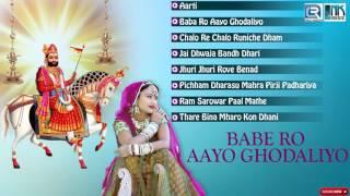getlinkyoutube.com-Rajasthani Bhakti Geet | Babe Ro Aayo Ghodaliyo | Ramdev Peer | Audio Song 2016 | Moinuddin Manchala