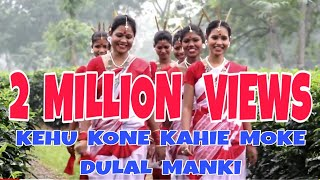 KEHU KONE KAHIE MOKE   DULAL MANKI    Directed by Rupjyoti Sona   