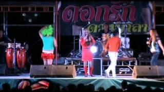 getlinkyoutube.com-คอนเสิร์ต ดอกรัก ดวงมาลา ช่วงตลกพังโคนvcd