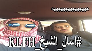 getlinkyoutube.com-فلوق : #اسال_الشيخ_KLFH متى تقص شعرك ؟