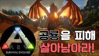getlinkyoutube.com-쥬라기 월드!! 공룡을 피해 생존하라 Ark Survival Evolved