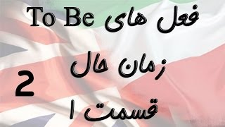 getlinkyoutube.com-To Be (Am Is Are) Part 1  To Be آموزش گرامر افعال