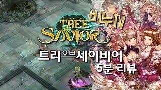 getlinkyoutube.com-[비누TV] 트리오브세이비어 3차 클로즈베타 5분리뷰 (BeeNu TV Tree of savior 3nd CBT review)