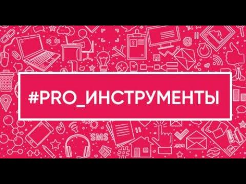 Открытие марафона #PRO_инструменты