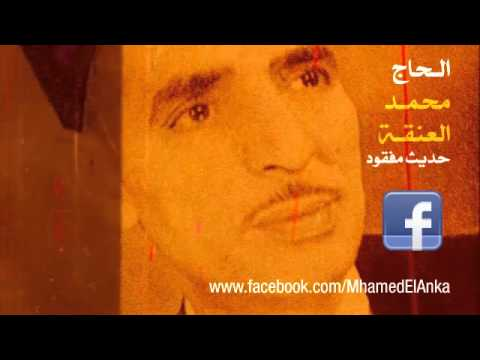    -   -   -  rare interview Hadj M'hammed el Anka