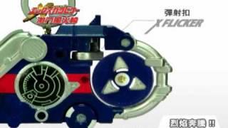 getlinkyoutube.com-Bandai X-Karabiner 激鬥風火輪