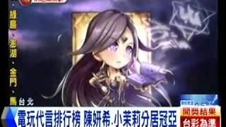 getlinkyoutube.com-東森新聞HD網路溫度計》電玩代言排行榜  陳妍希、小茉莉分居冠亞