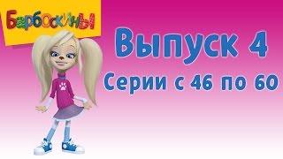 getlinkyoutube.com-Барбоскины Выпуск 4 - Розыгрыш (мультфильм)