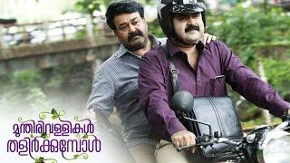 getlinkyoutube.com-Munthirivallikal Thalirkkumbol Teaser HD