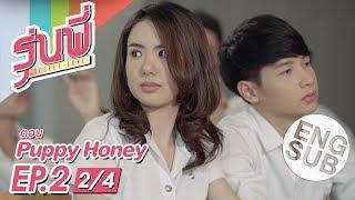 [Eng Sub] ซีรีส์รุ่นพี่ Secret Love | Puppy Honey | EP.2 [2/4]