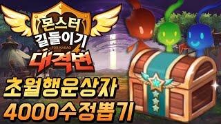 getlinkyoutube.com-몬스터길들이기(몬길) 초월행운상자 4000수정 뽑기 과연?