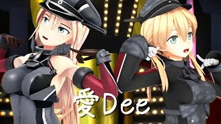getlinkyoutube.com-【MMD艦これ】 愛Dee 【ビスマルク&プリンツ・オイゲン】「4K」