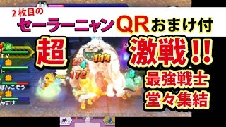 getlinkyoutube.com-【妖怪ウォッチバスターズ 赤猫団/白犬隊】3DS 超激戦 最強戦士
