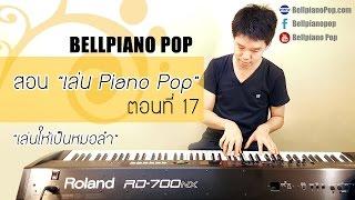 สอนเล่น Piano Pop ตอนที่ 17 - เล่นให้เป็นหมอลำ