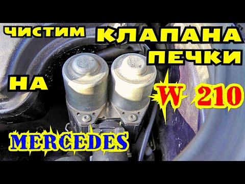Расположение радиатора кондиционера у Мерседес Бенц С